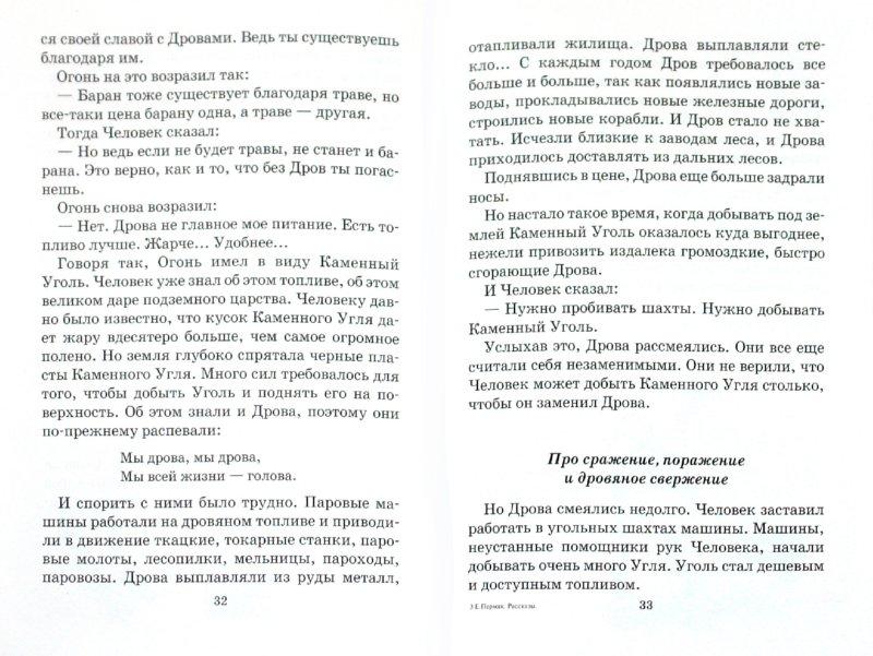Иллюстрация 1 из 11 для Рассказы - Евгений Пермяк | Лабиринт - книги. Источник: Лабиринт