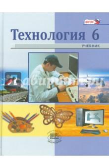 Технология. Индустриальные технологии. 6 класс. Учебник для общеобразовательных учреждений. ФГОС технология индустриальные технологии 6 класс тетрадь творческих работ фгос