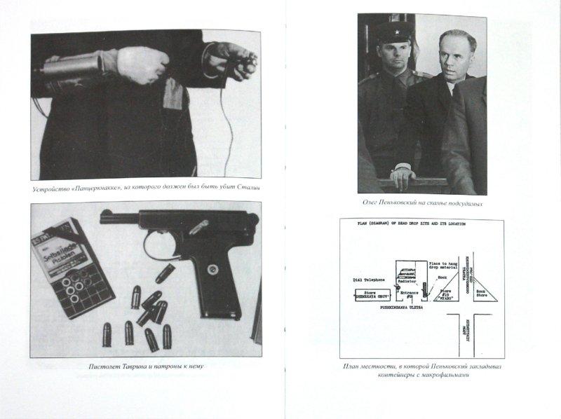 Иллюстрация 1 из 6 для Иуды в погонах - Олег Смыслов | Лабиринт - книги. Источник: Лабиринт