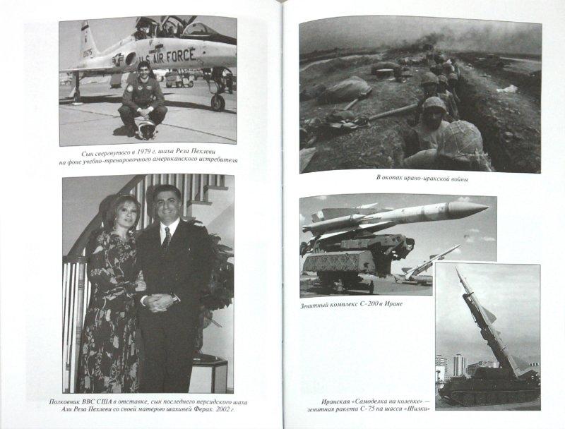 Иллюстрация 1 из 45 для Персия-Иран. Империя на Востоке - Александр Широкорад | Лабиринт - книги. Источник: Лабиринт