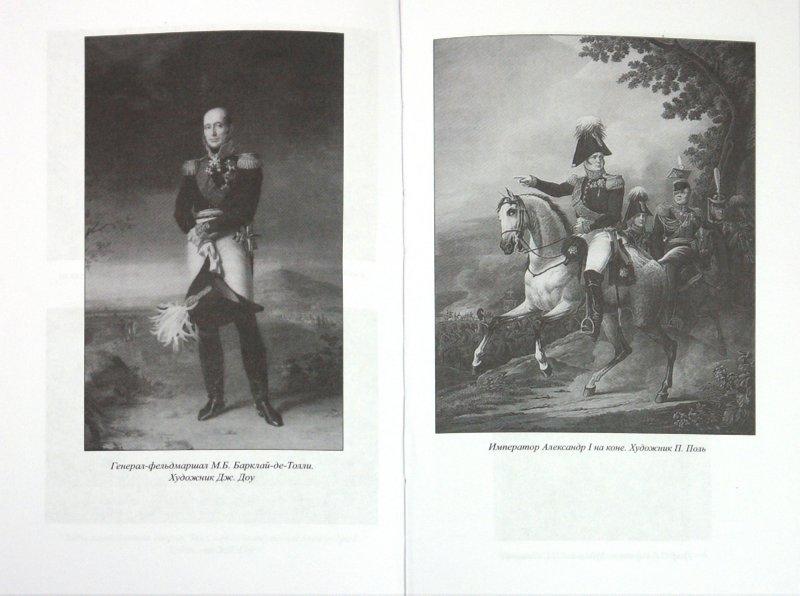 Иллюстрация 1 из 8 для Александр I. Сфинкс на троне - Сергей Мельгунов | Лабиринт - книги. Источник: Лабиринт