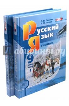 Русский язык. 9 класс. Учебник. Комплект из 2-х частей. ФГОС