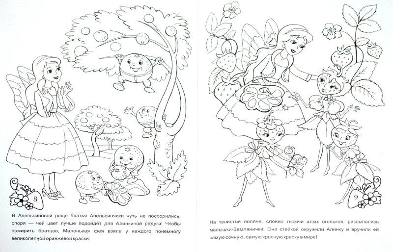Иллюстрация 1 из 4 для Раскраска: Праздник спелой земляники - Злата Серебрякова | Лабиринт - книги. Источник: Лабиринт
