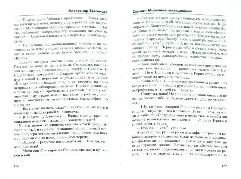 Иллюстрация 1 из 5 для Сармат. Молчание посвященных - Александр Звягинцев | Лабиринт - книги. Источник: Лабиринт