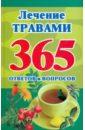 Кановская Мария Борисовна Лечение травами. 365 ответов и вопросов отсутствует лечение сердца травами