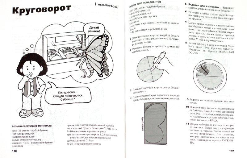 Иллюстрация 1 из 18 для Большая книга научных опытов для маленьких детей - Дженис Ванклив | Лабиринт - книги. Источник: Лабиринт