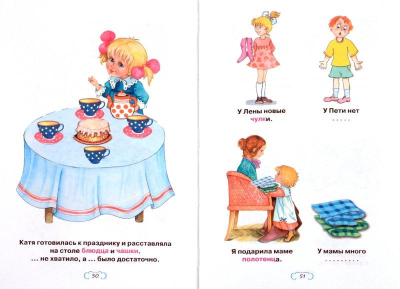 Иллюстрация 1 из 23 для Существительное. Единственное и множественное число - Галина Шалаева   Лабиринт - книги. Источник: Лабиринт