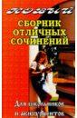 Новый сб.отличных сочинений для школьников и абитуриентов.