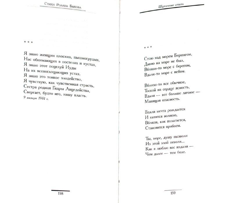 Иллюстрация 1 из 5 для Стихи Ролана Быкова - Ролан Быков | Лабиринт - книги. Источник: Лабиринт