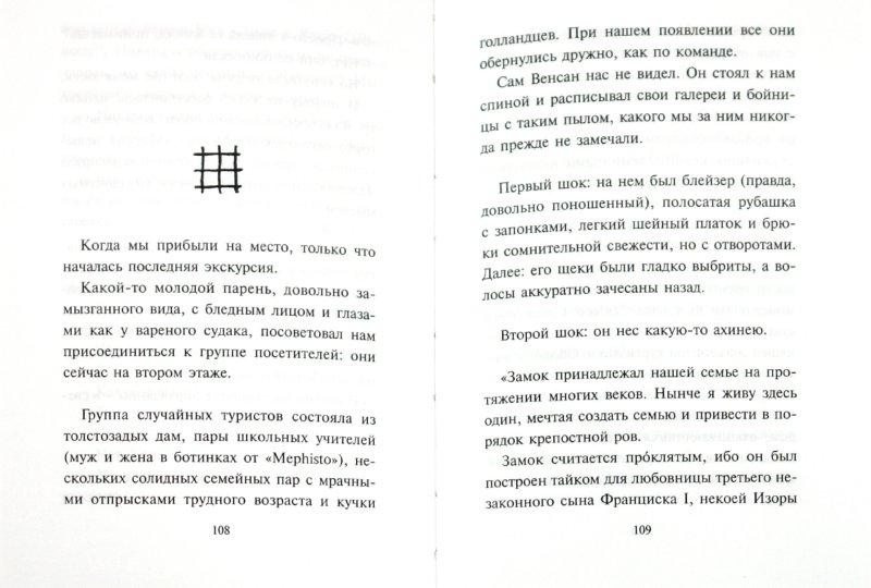 Иллюстрация 1 из 10 для Глоток свободы - Анна Гавальда | Лабиринт - книги. Источник: Лабиринт