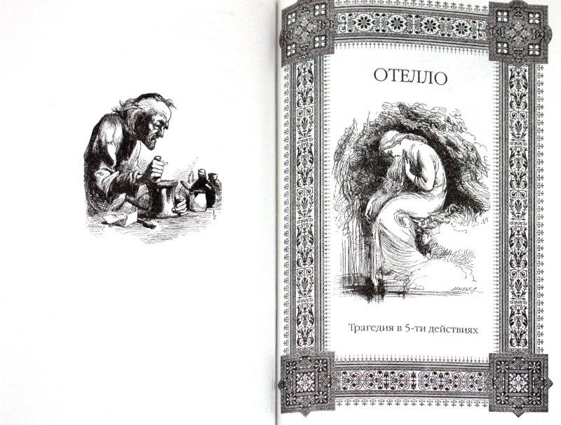 Иллюстрация 1 из 16 для Трагедии - Уильям Шекспир | Лабиринт - книги. Источник: Лабиринт