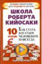 Базарова Лариса Школа Роберта Кийосаки. 10 уроков, как стать богатым человеком навсегда цены