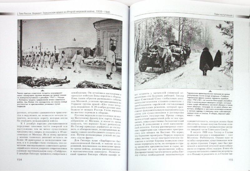 Иллюстрация 1 из 31 для Вермахт. Германский армия во Второй мировой войне. 1939-1945 - Тим Рипли | Лабиринт - книги. Источник: Лабиринт