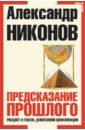 Никонов Александр Петрович Предсказание прошлого. Расцвет и гибель допотопной цивилизации