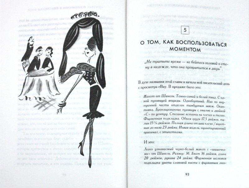 Иллюстрация 1 из 6 для Коко Шанель. Шик и элегантность навсегда - Карен Карбо | Лабиринт - книги. Источник: Лабиринт