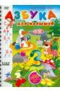 Азбука для малышей (DVD). Саакянц Роберт