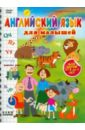 Английский язык для малышей (DVD). Саакянц Роберт, Саакянц Давид