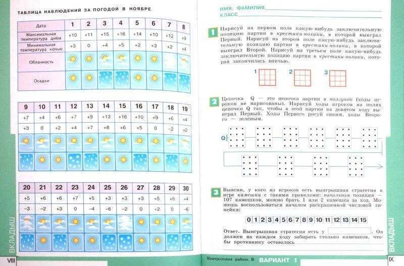 Иллюстрация 1 из 8 для Информатика. 4 класс. Тетрадь проектов. Часть 3. ФГОС - Семенов, Рудченко | Лабиринт - книги. Источник: Лабиринт
