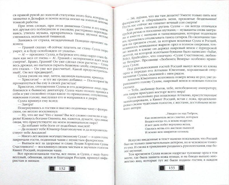 Иллюстрация 1 из 7 для Спартак. Том 1: Роман (главы I-XII) - Рафаэлло Джованьоли | Лабиринт - книги. Источник: Лабиринт