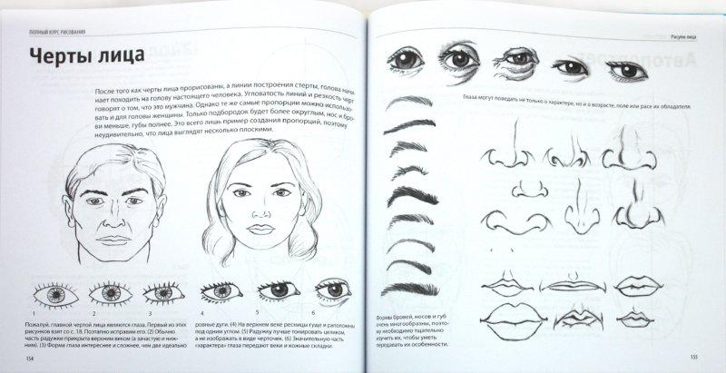 Иллюстрация 1 из 31 для Полный курс рисования. Практическое руководство для начинающих художников - Питер Грей | Лабиринт - книги. Источник: Лабиринт