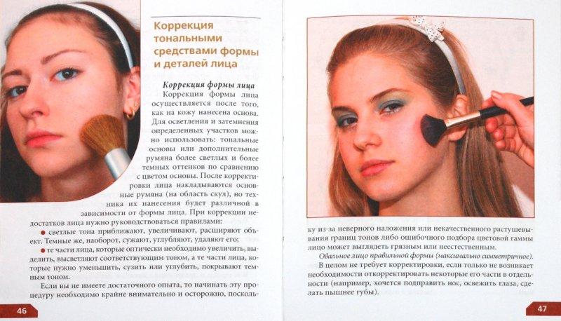 Иллюстрация 1 из 3 для Идеальный макияж | Лабиринт - книги. Источник: Лабиринт
