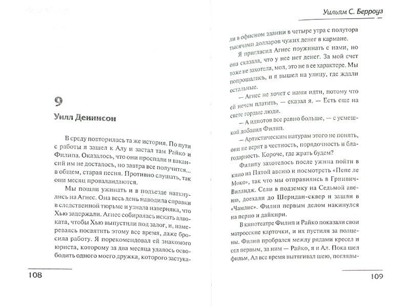 Иллюстрация 1 из 11 для И бегемоты сварились в своих бассейнах - Берроуз, Керуак | Лабиринт - книги. Источник: Лабиринт