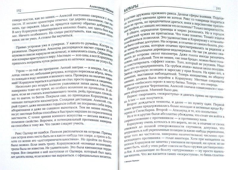 Иллюстрация 1 из 4 для Империя: Варвары - Александр Мазин | Лабиринт - книги. Источник: Лабиринт