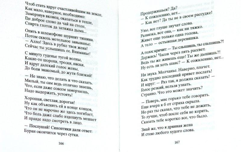 Иллюстрация 1 из 8 для Любовь моя не уйдет - Эдуард Асадов   Лабиринт - книги. Источник: Лабиринт