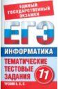 Маслеников Н. В. Информатика. 11 класс. Тематические тестовые задания для подготовки к ЕГЭ