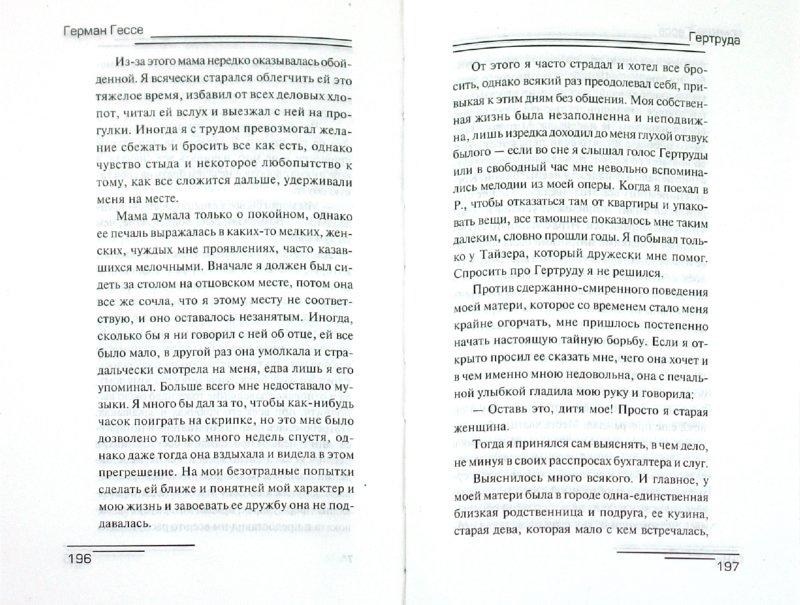 Иллюстрация 1 из 12 для Гертруда - Герман Гессе   Лабиринт - книги. Источник: Лабиринт