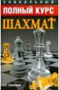 Губницкий Семен Борисович Новый полный курс шахмат для новичков и не очень опытных игроков = Уникальный