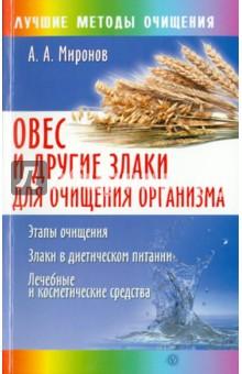 Овес и другие злаки для очищения организма