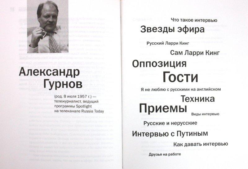 Иллюстрация 1 из 7 для Акулы интервью: 11 мастер-классов - Евгений Криницын | Лабиринт - книги. Источник: Лабиринт