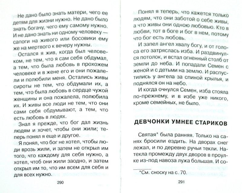 Иллюстрация 1 из 12 для Сказки, рассказы, были и басни - Лев Толстой   Лабиринт - книги. Источник: Лабиринт