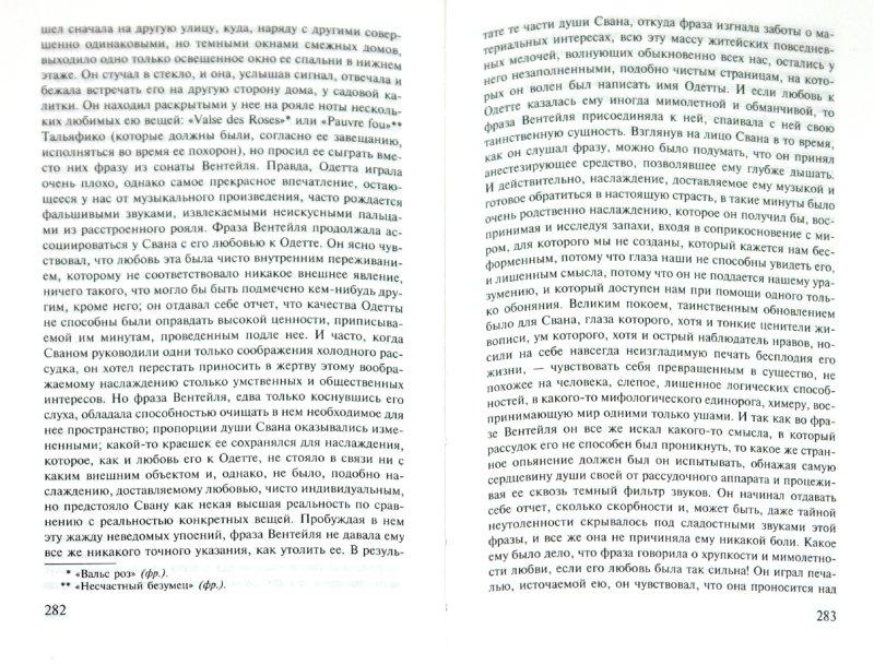 Иллюстрация 1 из 11 для В сторону Свана - Марсель Пруст | Лабиринт - книги. Источник: Лабиринт