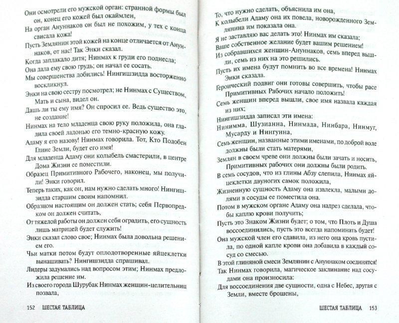 Иллюстрация 1 из 11 для Потерянная книга Энки. Воспоминания и пророчества Неземного Бога - Захария Ситчин   Лабиринт - книги. Источник: Лабиринт