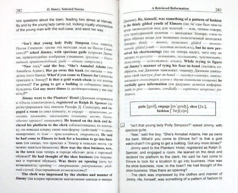 Иллюстрация 1 из 18 для Избранные рассказы - Генри О.   Лабиринт - книги. Источник: Лабиринт