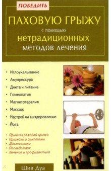 Победить паховую грыжу с помощью нетрадиционных методов лечения