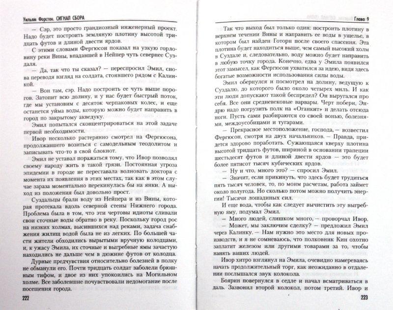 Иллюстрация 1 из 6 для Сигнал сбора - Уильям Форстен   Лабиринт - книги. Источник: Лабиринт