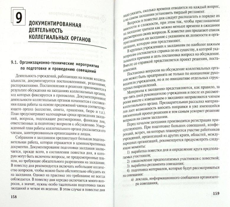 Иллюстрация 1 из 7 для Организация документационного обеспечения бухгалтерского учета в сфере сервиса и туризма - Москвитин, Ивушкина, Лантратов, Рябоконь | Лабиринт - книги. Источник: Лабиринт