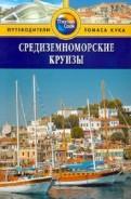 Средиземноморские круизы. Путеводитель