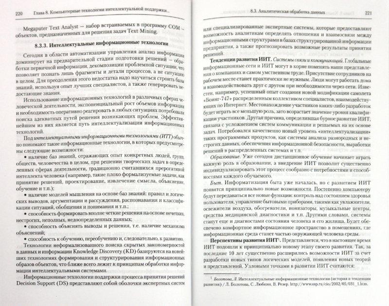 Иллюстрация 1 из 10 для Информационные системы и технологии в экономике и управлении | Лабиринт - книги. Источник: Лабиринт