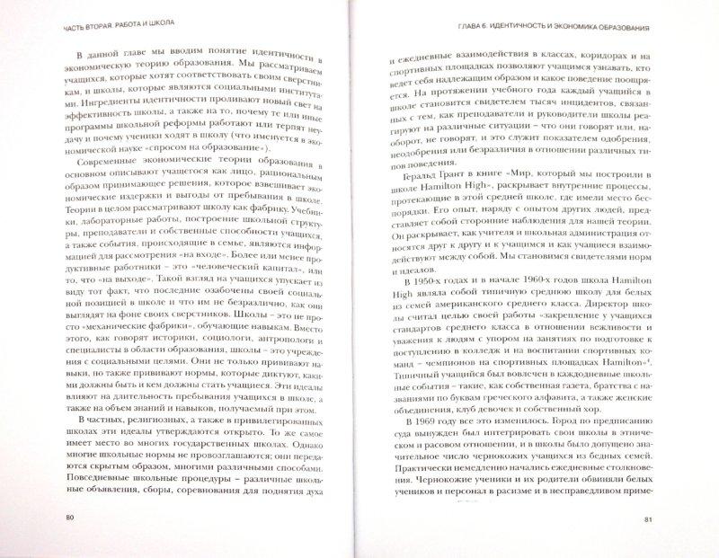 Иллюстрация 1 из 6 для Экономика идентичности. Как наши идеалы и социальные нормы определяют, кем мы работаем... - Акерлоф, Крэнтон   Лабиринт - книги. Источник: Лабиринт