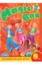 Magic Box 2: английский для детей 8 лет: учебное пособие (+CD), Автор: Седунова Н. М.,Каркашин А. Ф. и др.