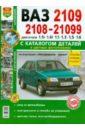 Автомобили ВАЗ-2108/09/099. Эксплуатация, обслуживание, ремонт. С каталогом запасных частей