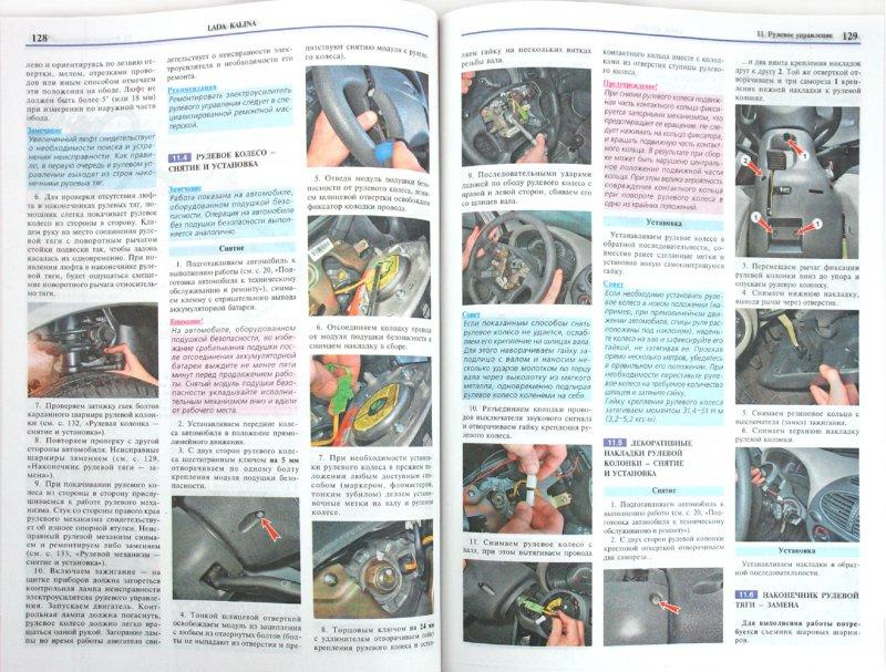 Иллюстрация 1 из 11 для Автомобили Lada Kalina. Эксплуатация, обслуживание, ремонт. С каталогом запасных частей | Лабиринт - книги. Источник: Лабиринт