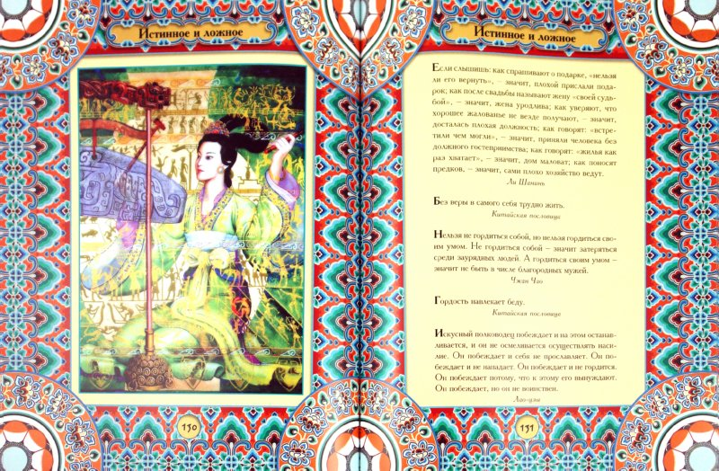Иллюстрация 1 из 55 для Мудрецы Поднебесной Империи - Кожевников, Линдберг   Лабиринт - книги. Источник: Лабиринт