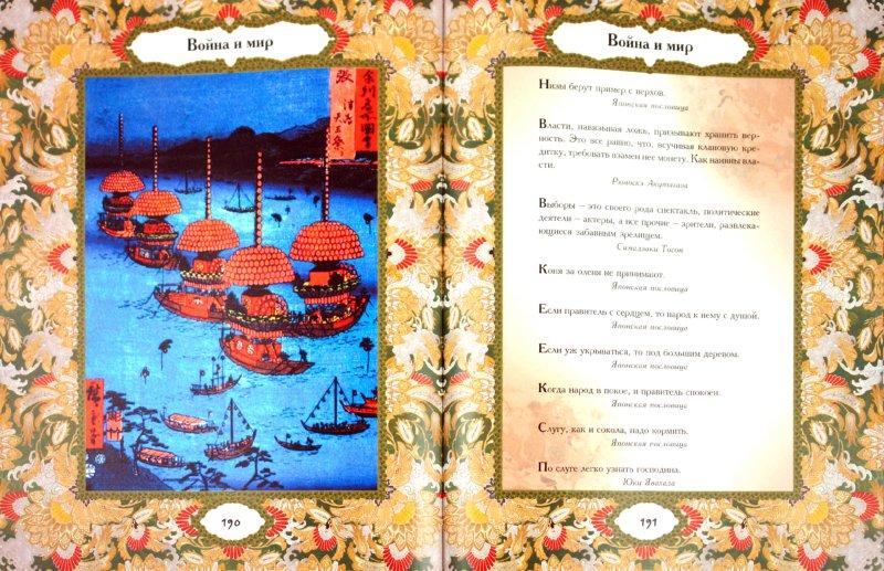 Иллюстрация 1 из 21 для Мудрость Страны Восходящего Солнца - Кожевников, Линдберг | Лабиринт - книги. Источник: Лабиринт