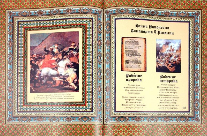 Иллюстрация 1 из 49 для Иллюстрированный Нострадамус. Вещии центурии | Лабиринт - книги. Источник: Лабиринт