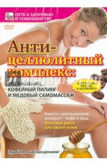 Антицеллюлитный комплекс: упражнения, кофейный пилинг и медовый самомассаж (DVD)